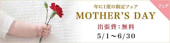 MOTHER'S DAY 出張費無料 5/1~6/30